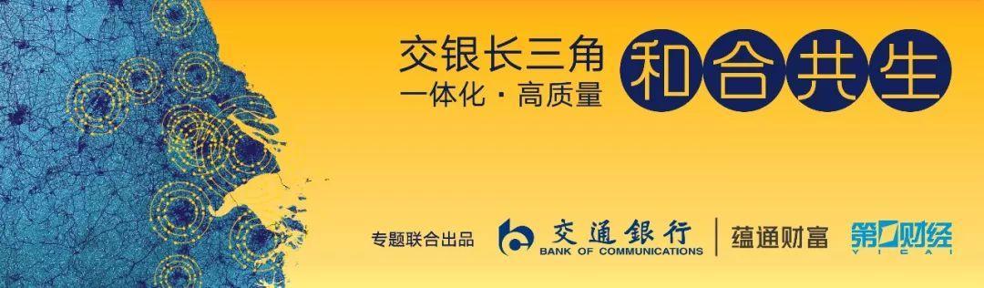 """<em>长三角</em>一体化加速,银行业推进跨区域业务""""同城化"""""""