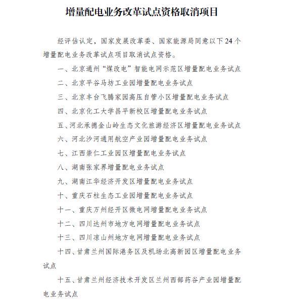 发改委:同意24个增量配电业务改革试点项目取消试点资格