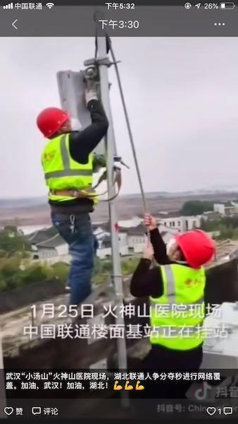 """""""争分夺秒"""",三大运营商陆续开通武汉""""小汤山""""5G基站"""
