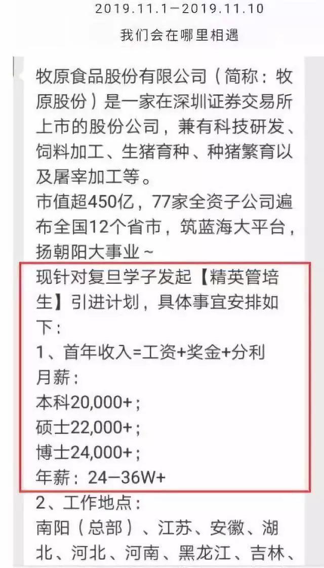壕我朋!河南首富2万月薪招名校门生育猪,49亿元分给915名员工....