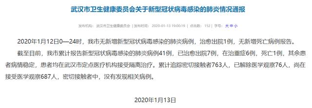 武汉卫健委:12日新型冠状病毒感染肺炎病例治愈出院1例