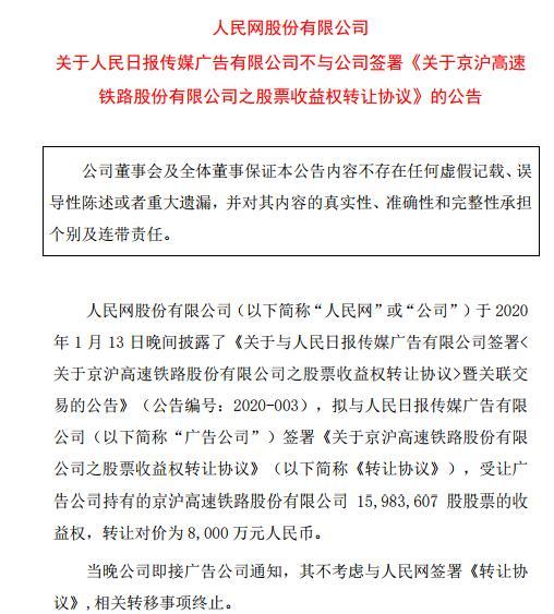 """半天两道公告,<em>人民网</em>""""受让京沪高铁1598万股""""剧情反转"""