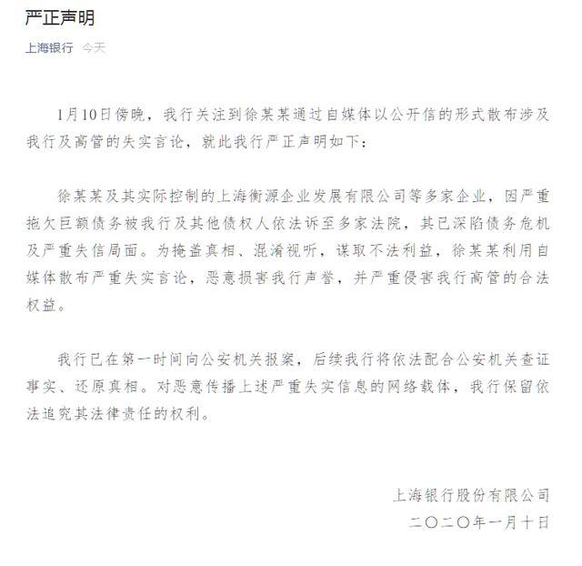 被指控违规批贷,上海银行三度澄清:属于正常商业行为