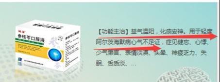 <em>沃华医药</em>:唯一治疗阿尔茨海默症的中药品种