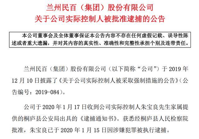 因涉嫌犯罪,<em>兰州民百</em>实控人被执行逮捕