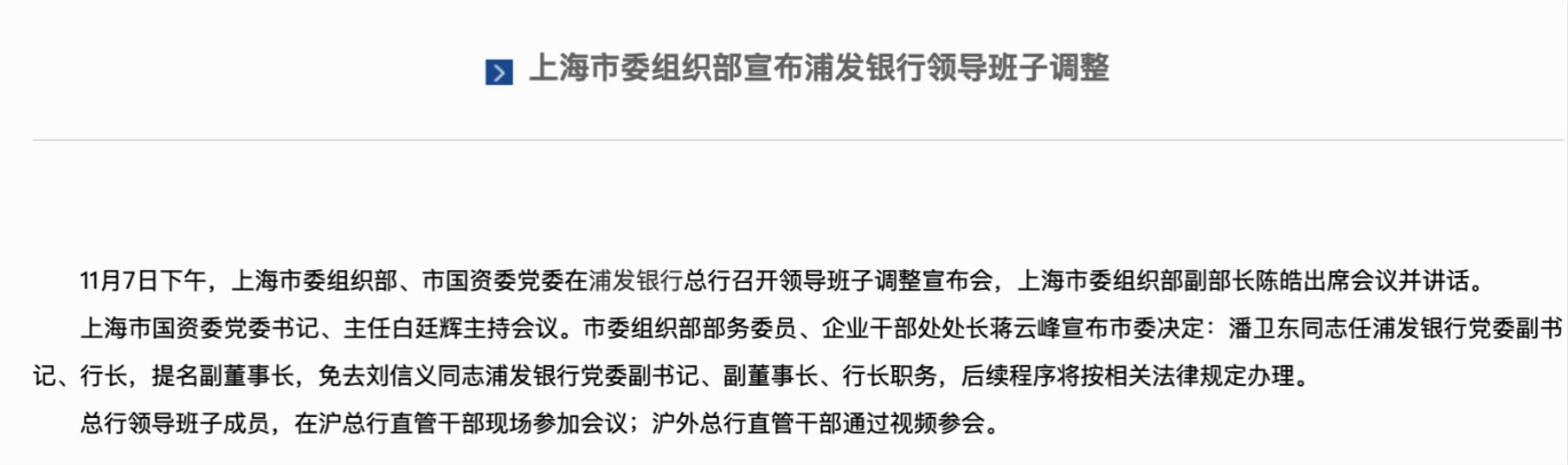 浦发银行高管变更:刘信义辞任行长,潘卫东拟接棒