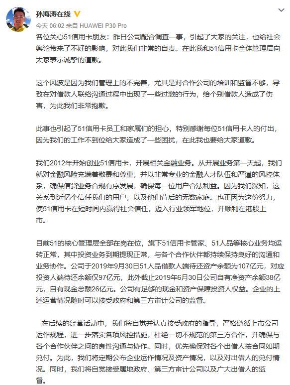 51信用卡创始人孙海涛致歉:将优先确保出借人按合同如期兑付