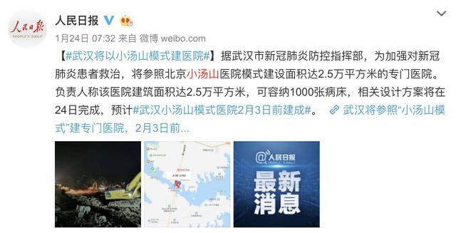 """现场视频丨分秒必争抗疫情,上千人春节鏖战武汉""""火神山"""""""