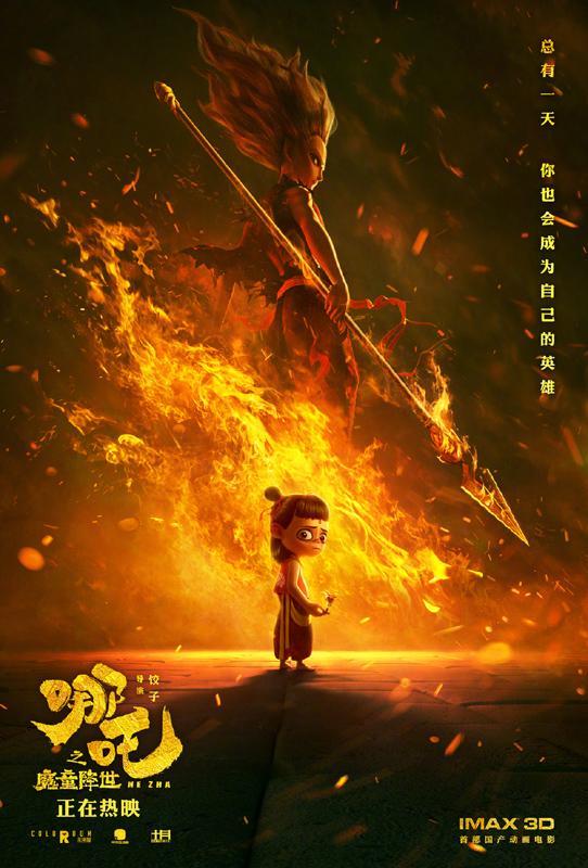 《哪吒》失算的衍生品生意,春节档的《姜子牙》要补回来