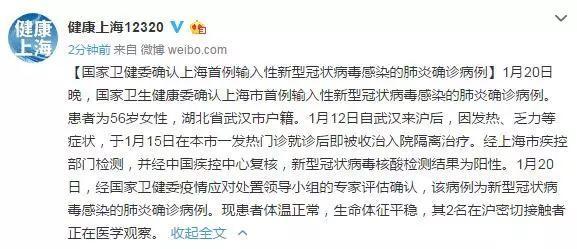 国家卫健委确认上海首例输入性新型冠状病毒感染的肺炎确诊病例