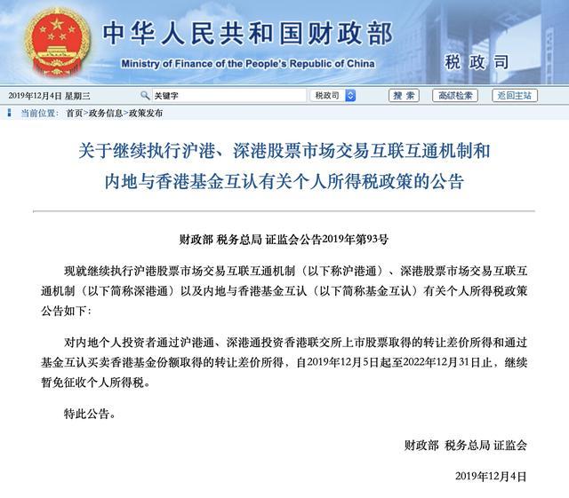 财政部:个人投资者通过沪港通、深港通投资所得暂免所得税